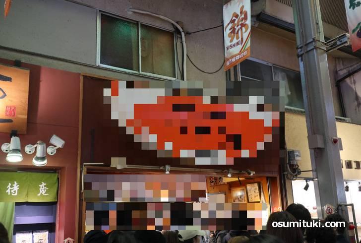 京の台所「錦市場」は中国人観光客で賑わっています