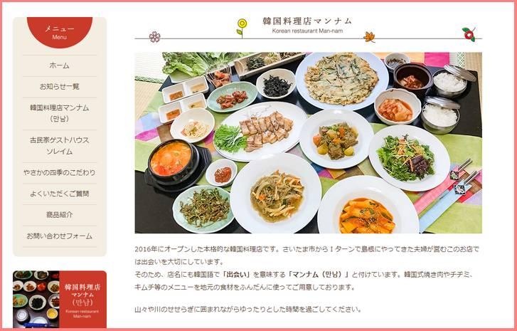 島根・浜田市の韓国料理店「マンナム」の公式サイト