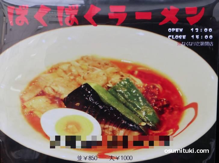 京都・祇園で見つけた「ばくばくラーメン」これってなんじゃろ?