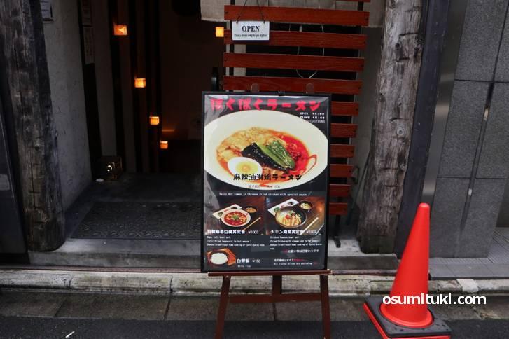 ばくばくラーメンは祇園「ばくばくの花路」で食べることができます