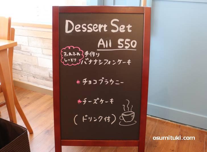 デザートセットは550円とリーズナブルです