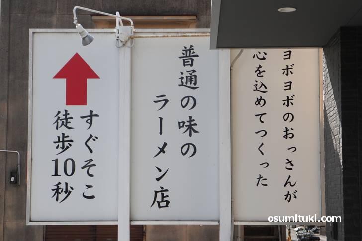 ヨボヨボのおっさん が心を込めてつくったラーメンが滋賀県草津市にはある