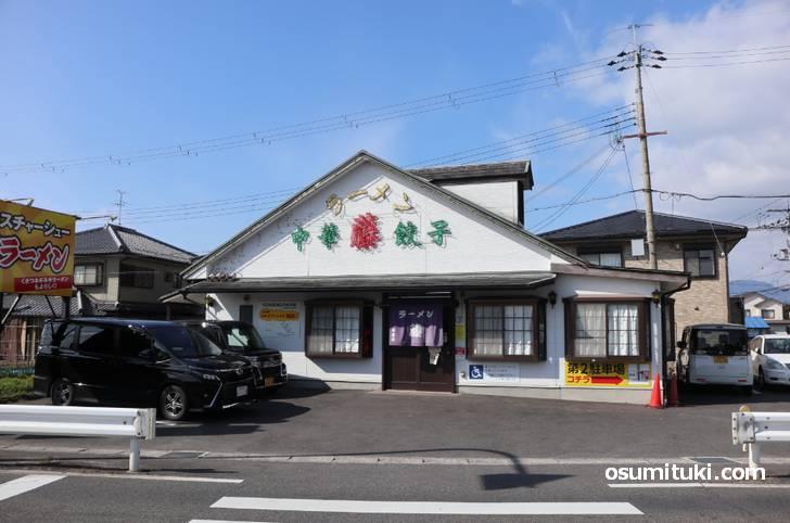 ラーメン藤 矢橋店 はイオンモール草津から車で数分のところにあります