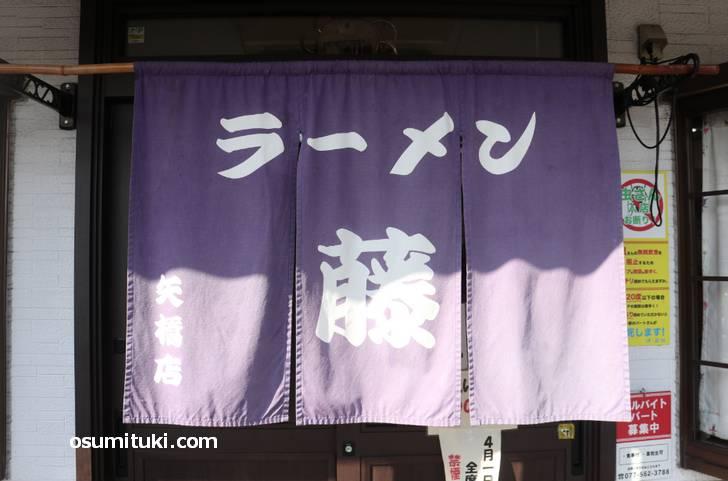 ツッコミどころ満載の「ラーメン藤 矢橋店」へ入店