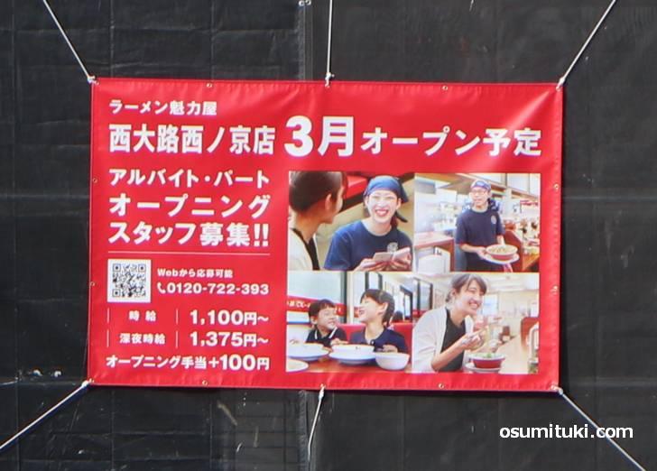 ラーメン魁力屋 西大路西ノ京店(2020年2月3日撮影)