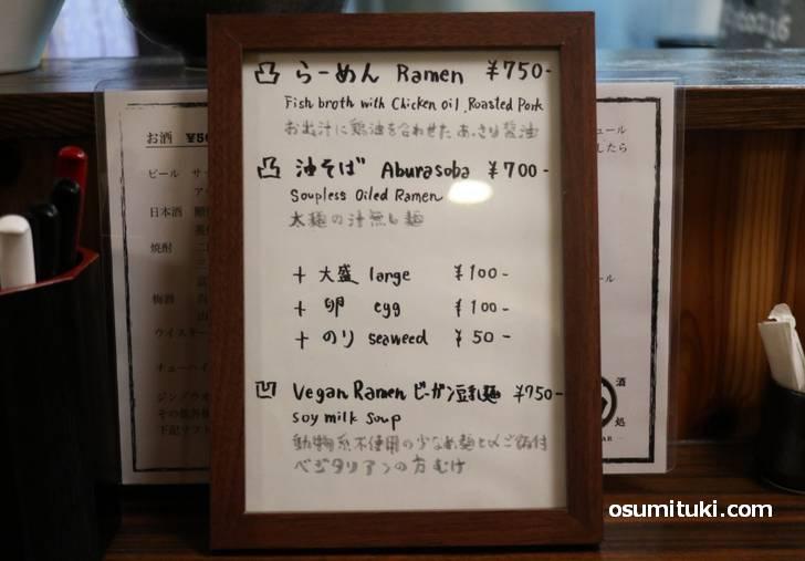 ラーメンは3種類、出汁の旨味を味わうアッサリ系です