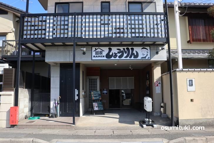 ラーメン不毛地 上賀茂に開業した美味い店「麺家しょうりん」