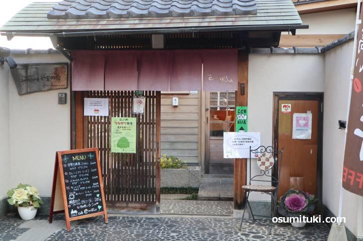 嵐電「山ノ内駅」のすぐ北にあるカフェです