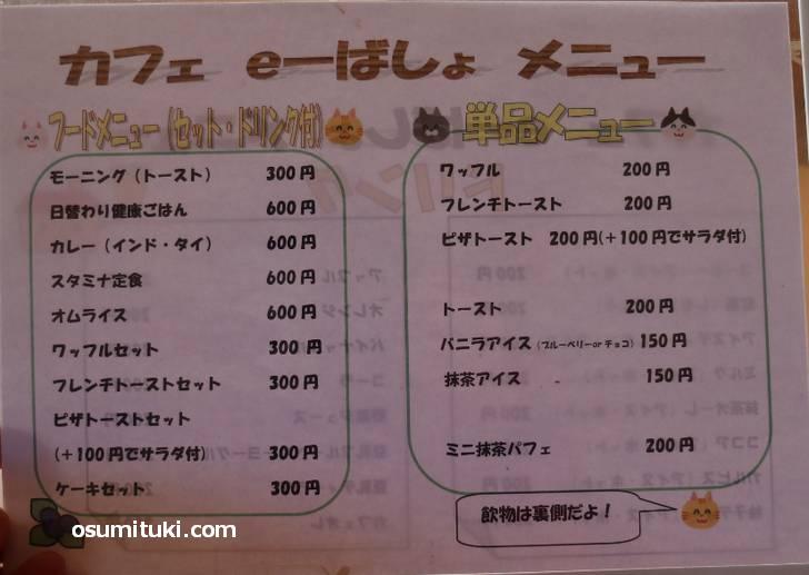 ランチは600円、ドリンクも全品200円!安い!