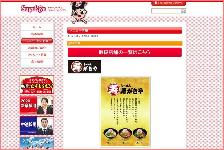 ラーメン店「スガキヤ」が京都産業大学で新店オープン