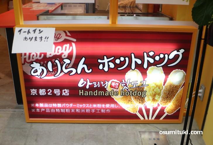 ありらんホットドッグ(韓国式ホットドッグ)のお店です