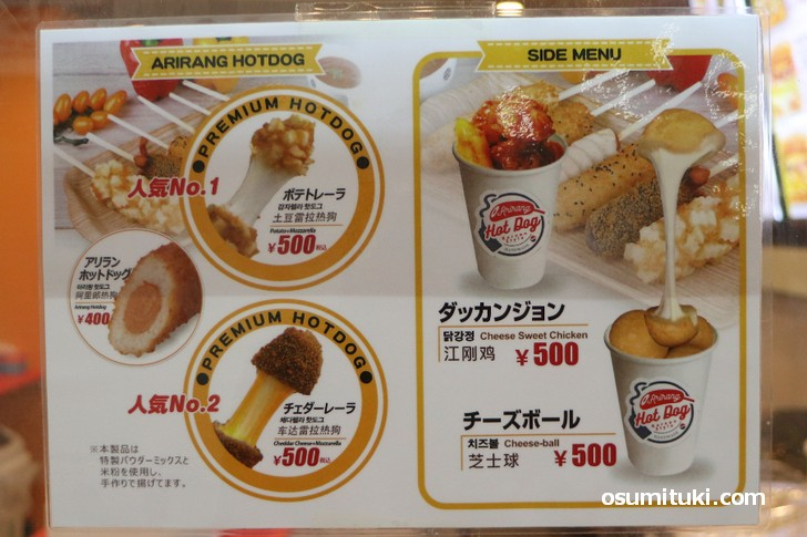 メイン商品の「ポテトレーラ」は500円