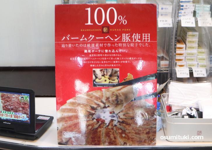 バームクーヘン豚肉を使った餃子