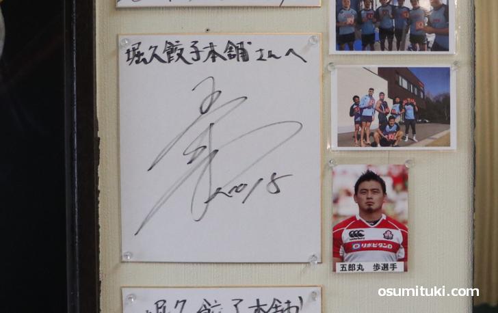 日本ラグビーの五郎丸選手も食べた餃子