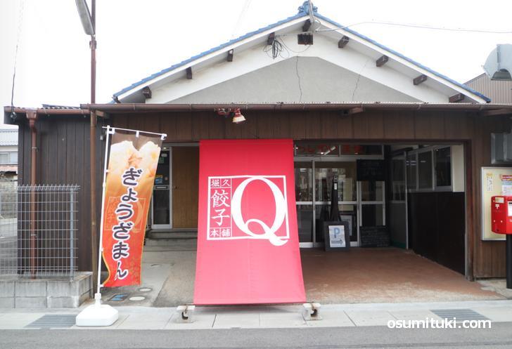 堀久餃子本舗 は滋賀県守山市にあります