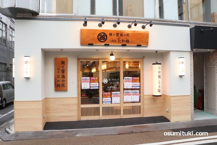 麺と醤油の匠 二代目 たか松 が2020年2月10日に新店オープ