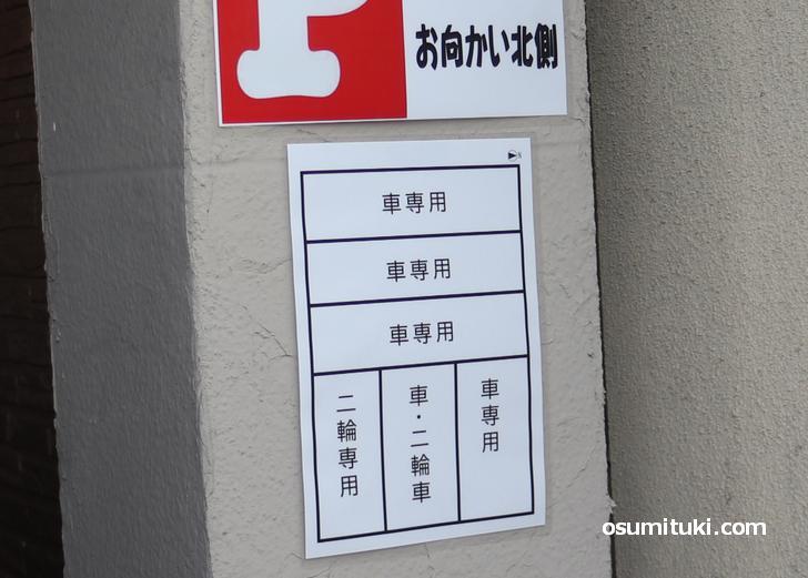 お店のお向かいに駐車場と駐輪場もあります
