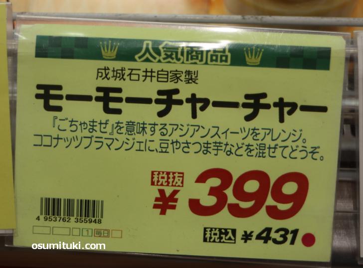 モーモーチャーチャーは成城石井で税込み431円で販売されています