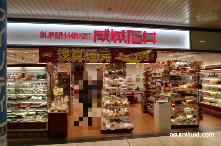 京都で「モーモーチャーチャー」が買えるお店は成城石井