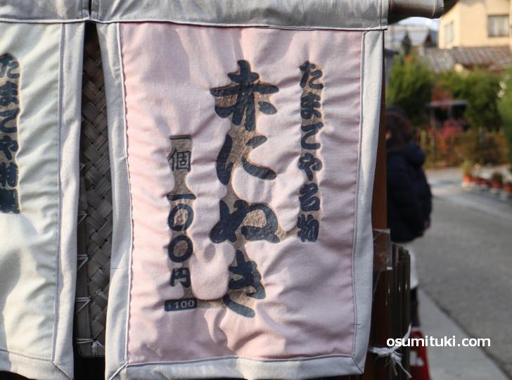京都・嵐山で見た「赤にぬき」とは?