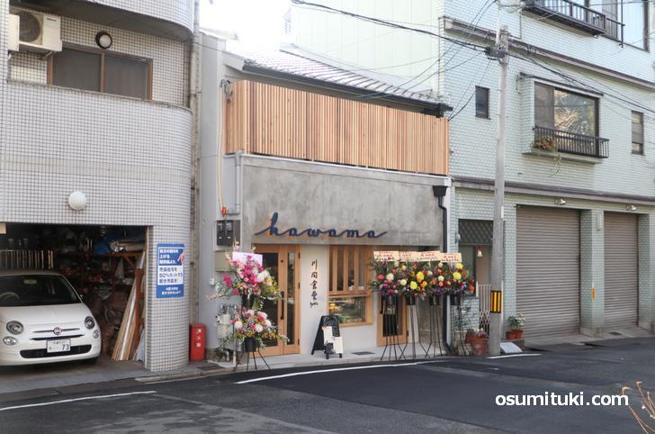 開店した「kawama cafe(川間食堂)」