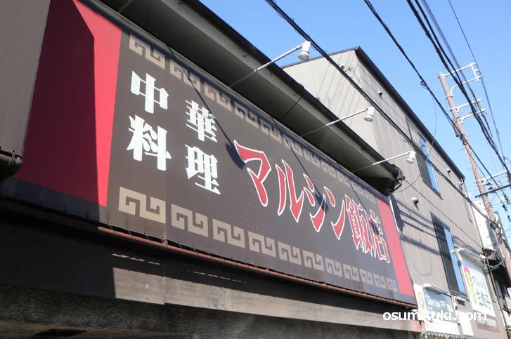 『マツコの知らない世界』で京都のマルシン飯店が紹介されます