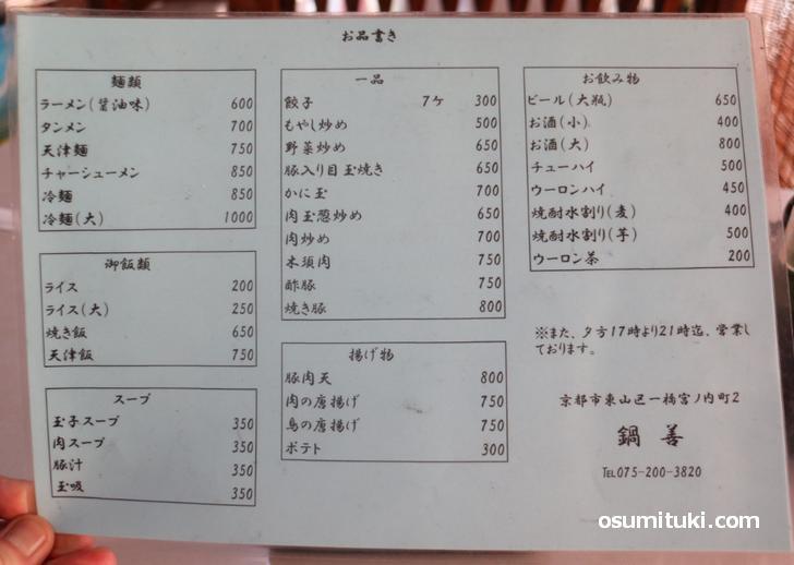 ラーメンは600円、でも迷わずに天津飯(750円)を注文しよう!