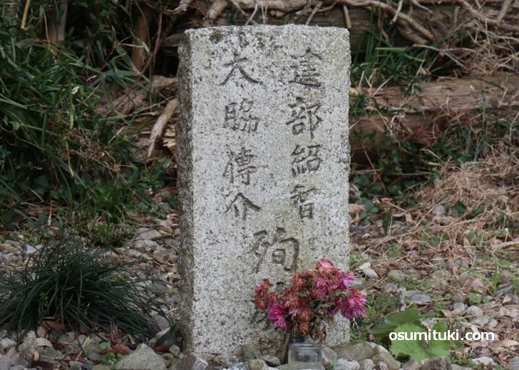 旧字体ですが二人の殉教者の名前が書かれていました