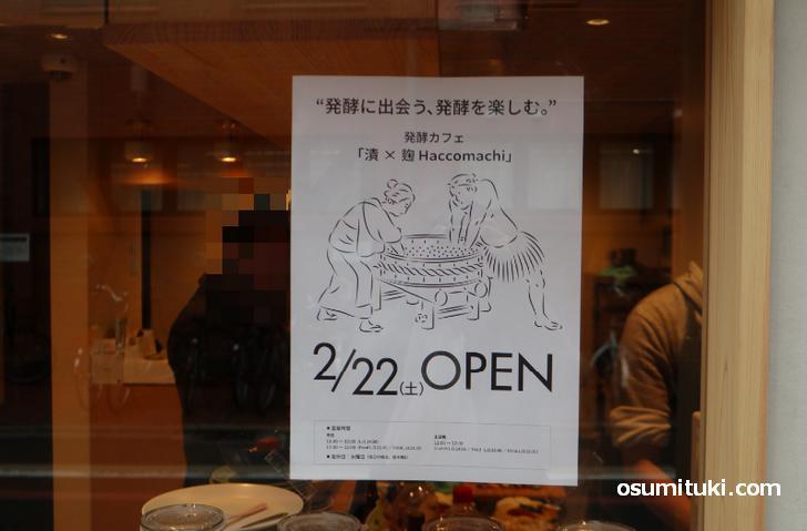 2020年2月22日オープン 漬×麹 Haccomachi KYOTO