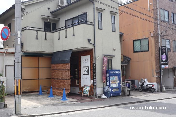 ぷりんの店 杓文字 は地下鉄東西線「小野駅」から徒歩数分の場所にあります
