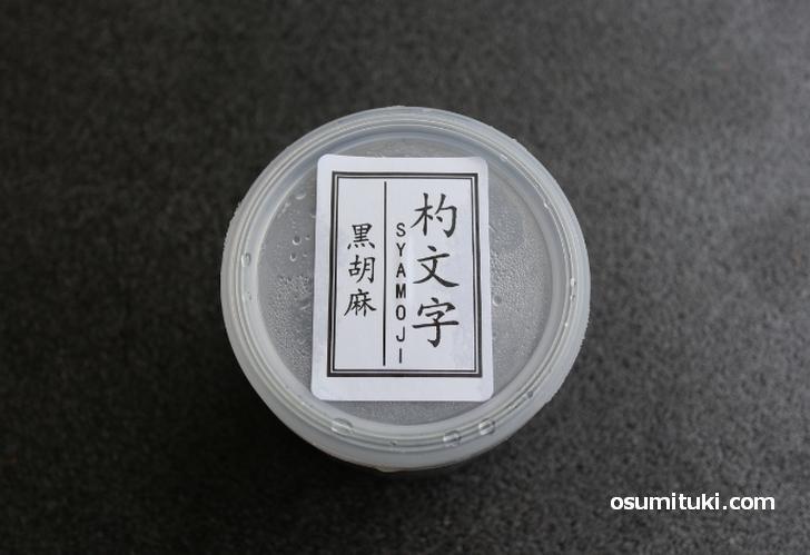 杓文字さんのプリンは味が濃いのが特徴です