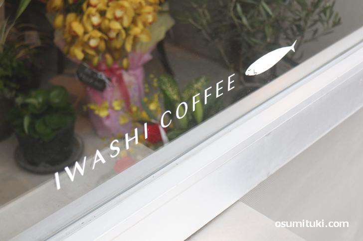 2020年2月13日オープン IWASHI COFFEE(イワシコーヒー)