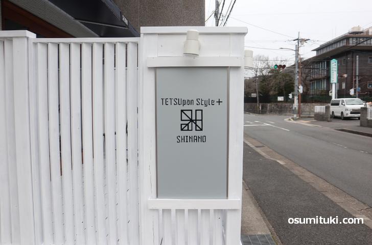 2020年2月16日オープン TETSUpan Style+ しな埜