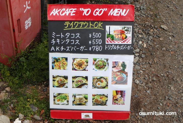 値段はミートタコスが500円~(AK CAFE)