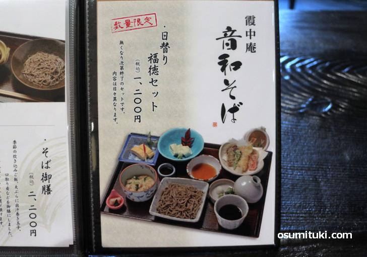 1200円で素敵な蕎麦セットが食べられます(霞中庵 音和そば)