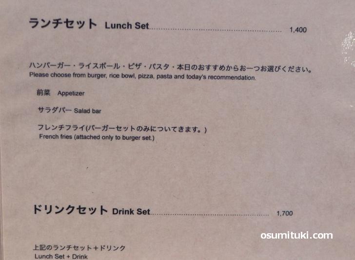 ランチセットは1400円~