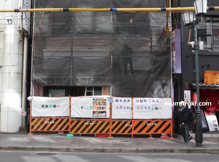 2020年3月2日オープン 磯丸水産 河原町三条店