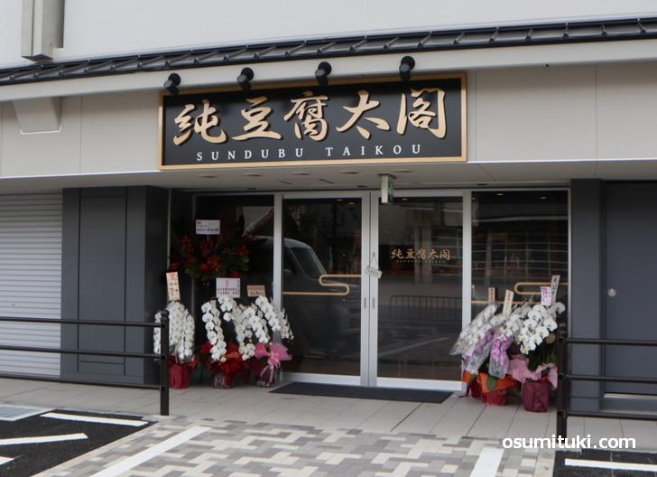 京都・河原町塩小路に韓国料理店が新店オープン
