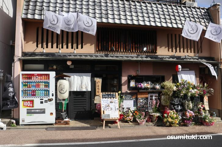 こちらの店舗は2020年2月4日に今熊野から東福寺駅前通りに移転しました