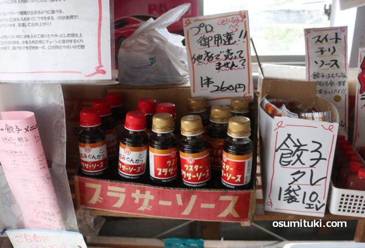 餃子のタレ(1本80円)や神戸のブラザーソースもありました