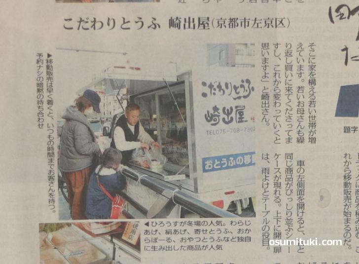 崎出屋さんの移動販売は毎日新聞の記事になったこともあります