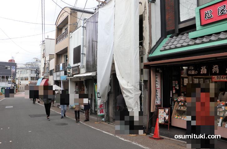 吉祥菓寮 京都伏見稲荷店 は京阪本線「伏見稲荷駅」から徒歩30秒の場所