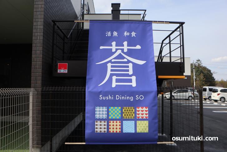 2020年2月20日オープン 創作カフェ蒼 (カフェ&レストラン)