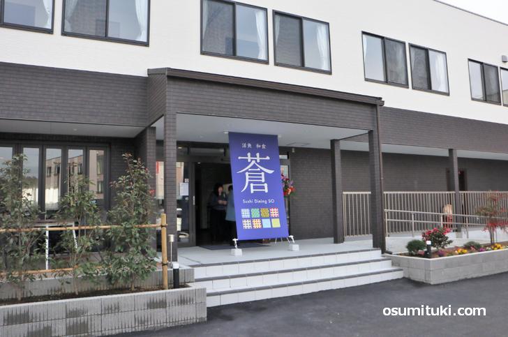 創作カフェ蒼は京都府木津川市城山台1丁目にあります