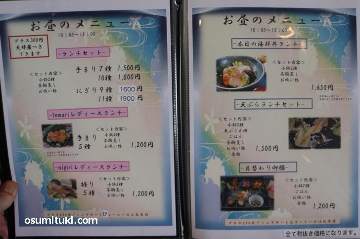 手まり寿司、海鮮丼、てんぷら、日替わりなどがあります