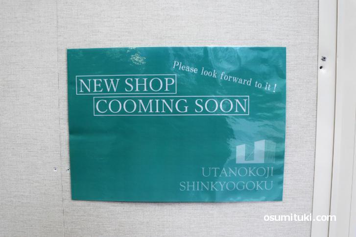 新しいお店が開業するというだけの看板