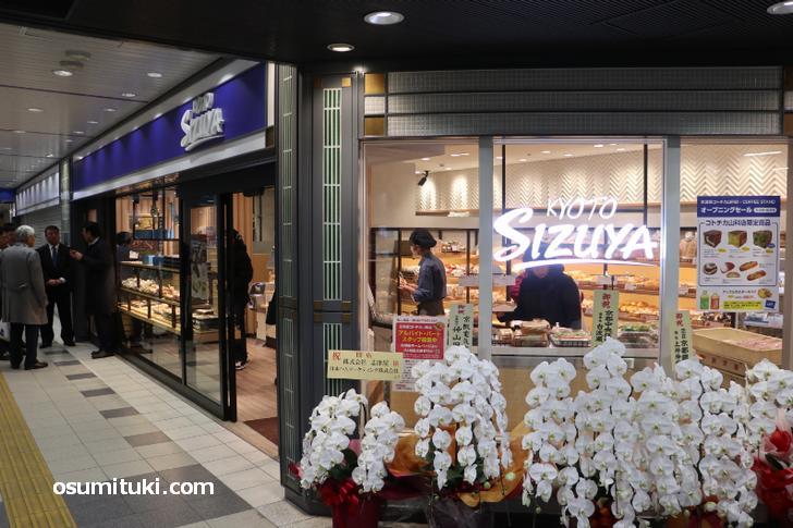 2020年2月22日オープン 志津屋 コトチカ山科店