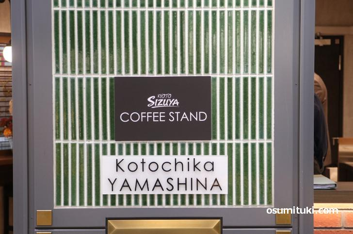 2020年2月22日オープン 志津屋 COFFEE STAND
