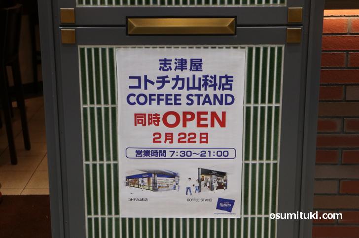 山科駅改札口に志津屋とカフェスタンドが同時オープン