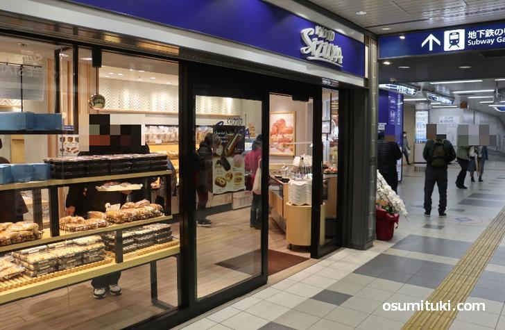 志津屋としては小型の店舗です
